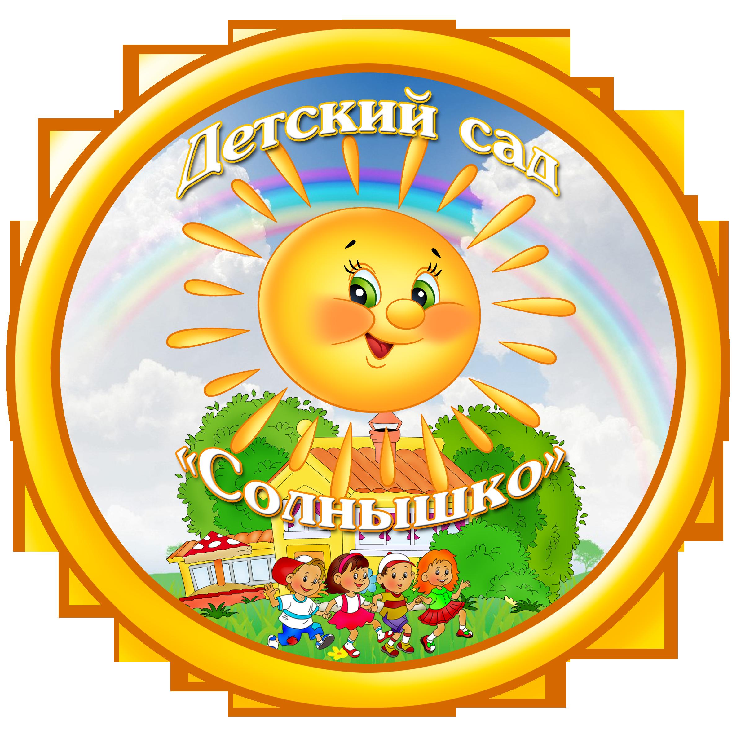 Учреждения детский сад